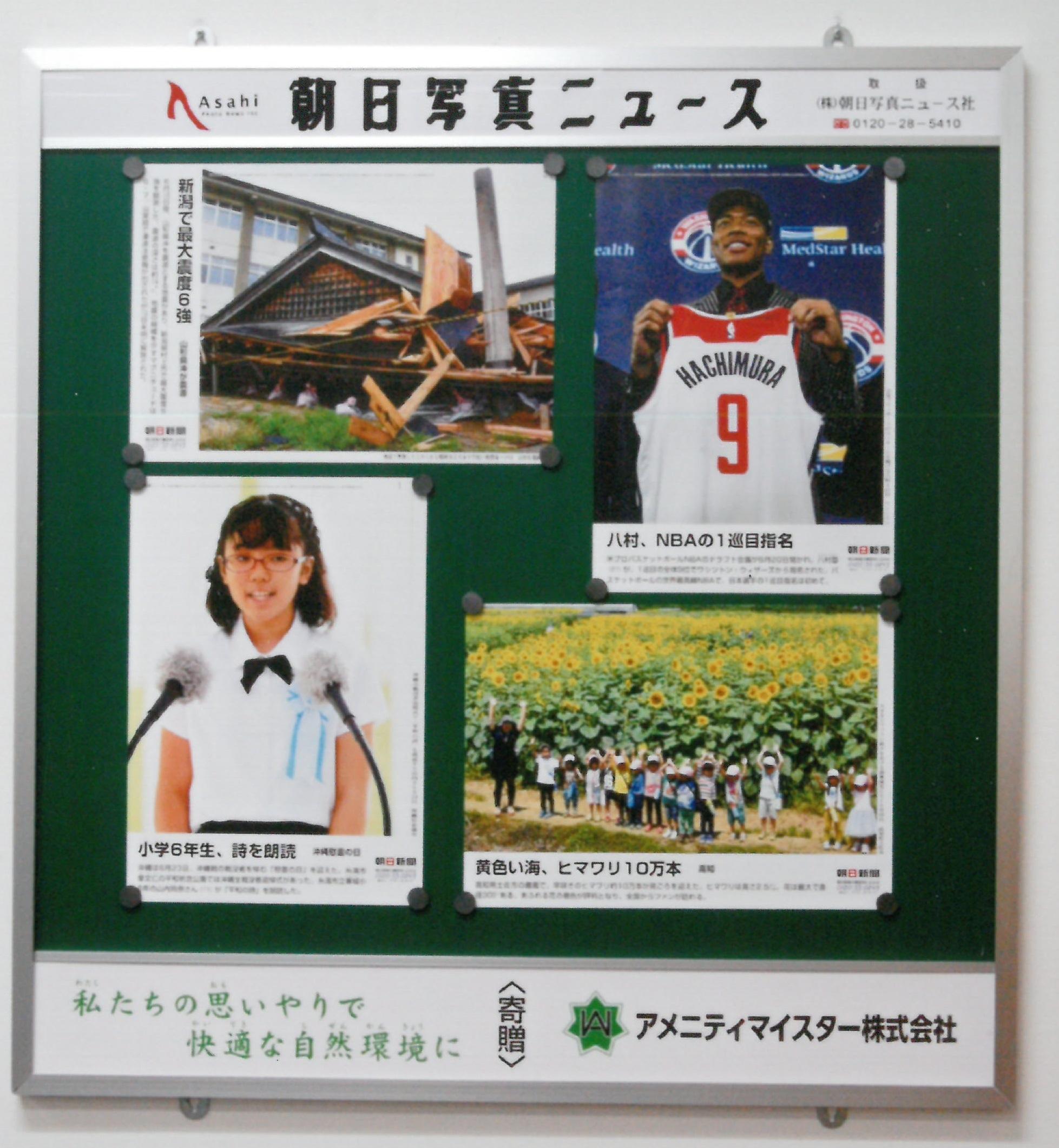 手稲北小学校と手稲西小学校へ掲示板を寄贈しました。 | アメニティ ...